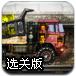 大卡车运燃料2选关修改版