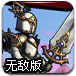 勇敢的猎人中文无敌修改版
