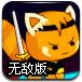 小黄猫历险记无敌版