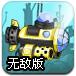 深海潜水艇2无敌版