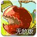 水果保卫战2无敌版