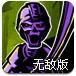 勇敢的猎人1.8无敌版