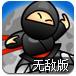 飞踹小忍者2无敌版
