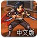 地狱英雄中文版