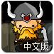 征战恶魔地牢中文版