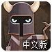 恶魔世界中文版
