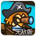 海盗大战野蛮人无敌版