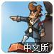 海盗大战2中文版