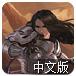 王城防卫战中文版