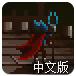 城堡防御战争中文版
