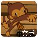 小猴子守城6中文版