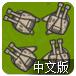 帝国防御工事中文版