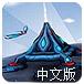 星际破坏者中文版