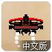 神盾战机保卫地球中文版