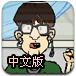反恐战争2中文版