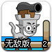 城堡猫2救美命令无敌修改版
