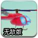 直升机飞行训练无敌版