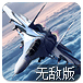海上轰炸机2升级版无敌版