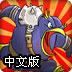 企鹅战海龟中文版