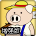 猪猪家园保卫战增强版