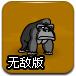 大猩猩保卫战无敌修改版