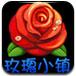 QQ玫瑰小镇