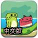送恐龙夫妇回家中文版