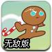 超级姜饼人2无敌修改版