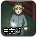 逃离僵尸追捕中文版