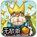 愤怒的胖国王无敌修改版