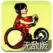 自行车竞速赛无敌版