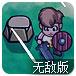 英雄之路2中文无敌版