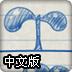 种子萌芽过关中文版