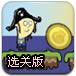 小海盗偷金币选关修改版