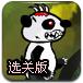 射击僵尸熊猫选关修改版