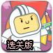 太空人VS怪兽选关修改版