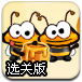 有趣的蜜蜂选关修改版