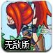 女忍者丛林试炼无敌修改版