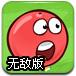 红球闯关4.2无敌版