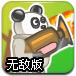 熊猫火焰无敌版
