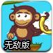 小猴的香蕉3無敵版
