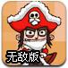 淹没海盗圣诞版2无敌版