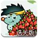 刺猬收集苹果选关版