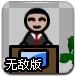 经营游戏公司中文无敌版