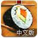 经营寿司店中文版