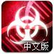 瘟疫公司2中文版