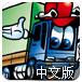 运送水泥盖房子中文版