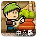 商业帝国3中文版