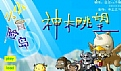 枫之谷-神木眺望6正式版