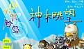 神木眺望2008正式版